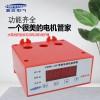 新冶电气CDN1-XF消防专用380V电动机智能保护器过载