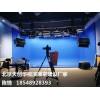 小型演播室直播虚拟演播室
