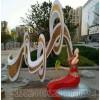 广场烤漆飘带人物雕塑 彩绘冲浪人物摆件