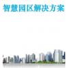 深圳源中瑞智慧园区管控系统开发定制
