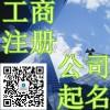 东营广饶李鹊代理公司起名和注册怎么收费