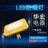 海洋王BFC8123 LED防爆灯LED防爆泛光灯工厂直销