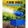 建筑工地环保除尘器  建筑工地环保喷雾机