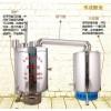 厂家直销家用100型不锈钢荞麦酿酒设备