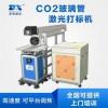东旭CO2金属射频管激光打标机食品包装皮革塑料激光打标机