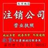 北京小规模公司如何注销流程