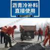 河南舞钢市百丰鑫沥青冷补料提高道路颜值