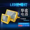 正辉BLC6250LED防爆灯LED灯路灯LED防爆泛光灯