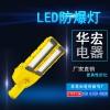 正辉BLC6256 LED防爆灯LED防爆路灯质保三年足功率