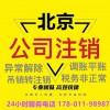 北京公司注销办理 注销公司北京代理
