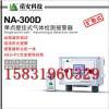 贵州单点壁挂式气体检测报警器NA-300D型报警仪