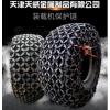天威14.00-24钢铁厂隧道厂专用合金锻造轮胎保护链