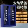 浙江智探安防防护产品装备架 装备柜厂家定制零售批发