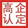 北京纽乐康高新认定高新技术企业认定高企认定