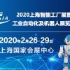 SIA 2020上海智能工厂展览会