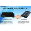 锂电池SNMP网络管理远程监控终端