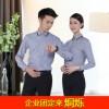 株洲服装厂加工定制职业女装长袖男女同款衬衣