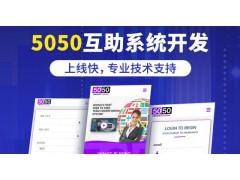 5050社区众筹计划 5050互助系统开发