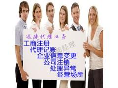 东营广饶稻庄迅捷替你注册新公司还可代理记账