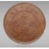 厦门哪里可以鉴定大清铜币