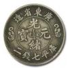 漳州哪里有鉴定广东省造光绪元宝的公司
