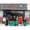 咖啡加盟店选址错误要如何挽救?
