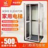 唐山天助家用小型电梯别墅电梯复试阁楼电梯无障碍升降机
