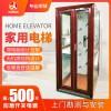 河北天助家用小型电梯别墅电梯复试阁楼电梯无障碍升降机