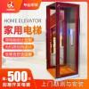 石家庄天助家用小型电梯别墅电梯复试阁楼电梯无障碍升降机