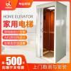 邯郸天助小型家用电梯别墅电梯复试阁楼电梯无障碍升降机