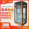 秦皇岛天助家用小型电梯别墅电梯复试阁楼电梯无障碍升降机