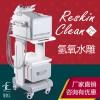 reskin氢氧水雕无创水光小气泡清洁无针水光皮肤管理仪器