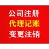 烟台专业会计代理记账报税、生产外贸企业出口退税