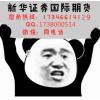 国际7货dai理-新华zheng券7货dai理咨询