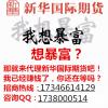北京国际7货新华证券招商代理哪家专业