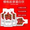 针叶樱桃胶原蛋白饮 胶原蛋白口服OEM/ODM包工包料生产