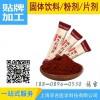 包工包料生产雨生红球藻饮品/片剂上海GMP工厂