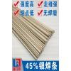 焊不锈钢用45%银焊条,焊铜用45%银焊条