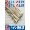 焊不锈钢用50%银焊条,焊铜用50%银焊条