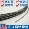 进口铜铝焊丝,进口铝铜焊丝,进口铜铝焊料