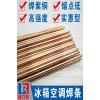 磷铜焊条,无银焊条,适用于紫铜或黄铜工件的的钎焊