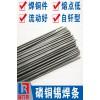 磷铜锡焊条/锡磷铜焊条/黑焊条/无银焊条