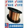 自动钎焊丝,低银焊丝,铜焊丝,银磷铜焊丝