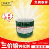 无锡厂家直销铝材FL-308三价铬钝化剂