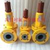 A42F46衬聚全氟乙丙烯FEP-环保材料专用防腐安全阀