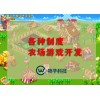 做农场游戏系统开发找哪家公司好,专业农场APP定制开发