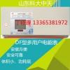 DF型电能表