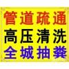 上海大场镇专业疏通清洗下水道 马桶淋浴房洗菜池地漏