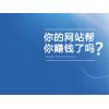 青岛网络优化推广,SEO网站优化,做SEO优化关键词