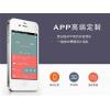 青岛app的开发,APP开发软件,手机APP应用